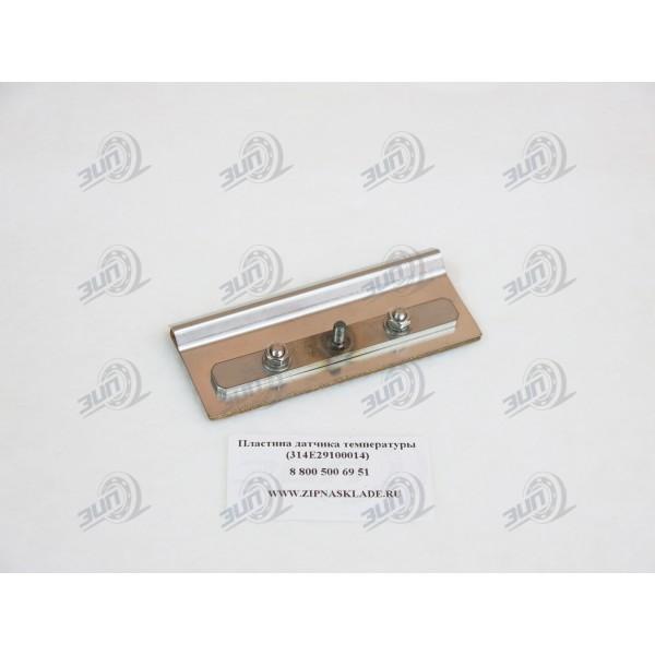 Пластина датчика температуры (314Е29100014)