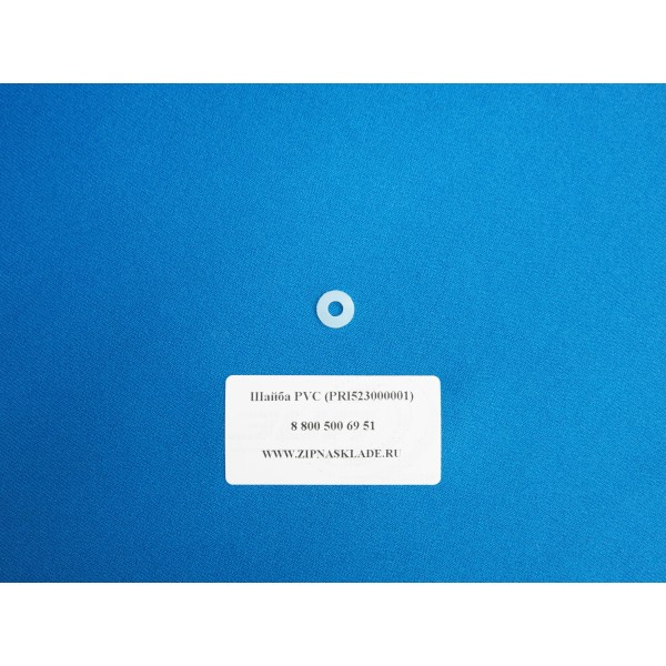 Шайба PVC (PRI523000001)