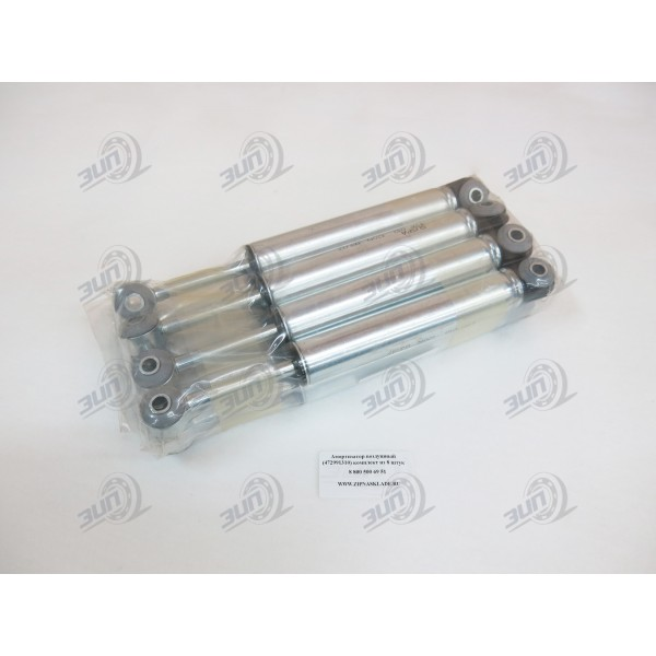 Амортизатор воздушный (472991310) комплект из 8 штук