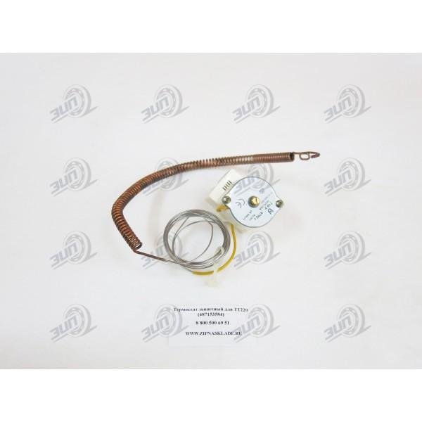 Термостат защитный для ТТ220 (487153584)