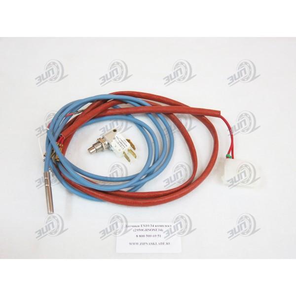 Датчики ES10/34 комплект (2950GRSOSE34)