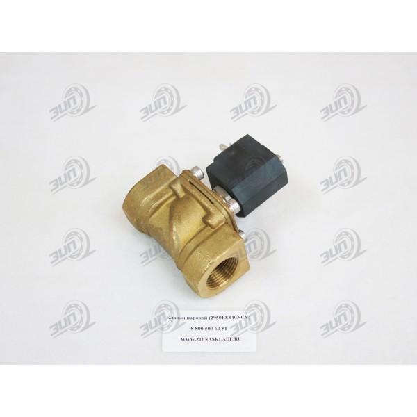 Клапан паровой (2950ES340NCV)