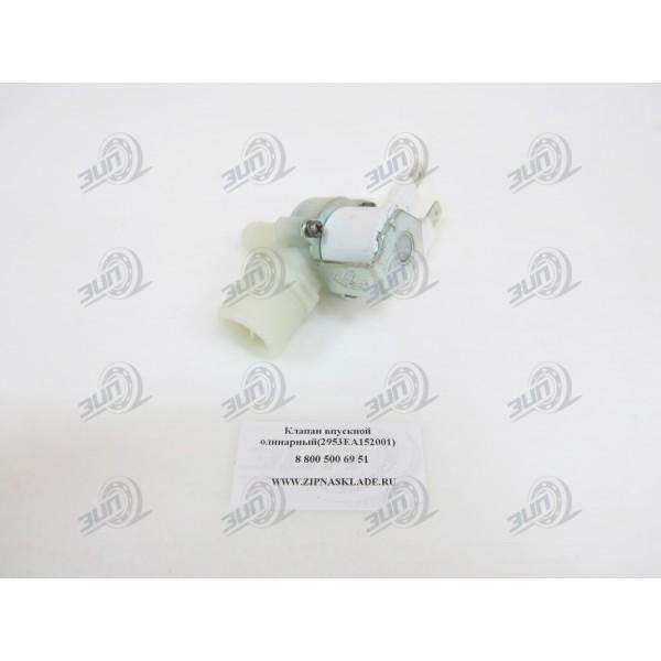 Клапан впускной одинарный (2953EA152001)