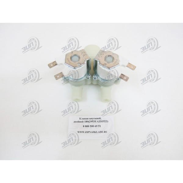 Клапан впускной, двойной 180 (2953EA2D3522)