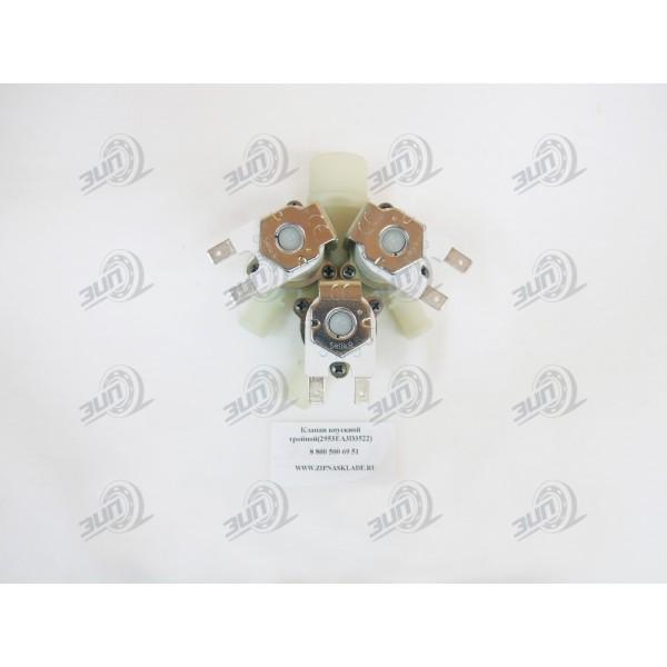 Клапан впускной тройной (2953EA3D3522)