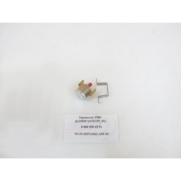 Термостат 150С (K295...