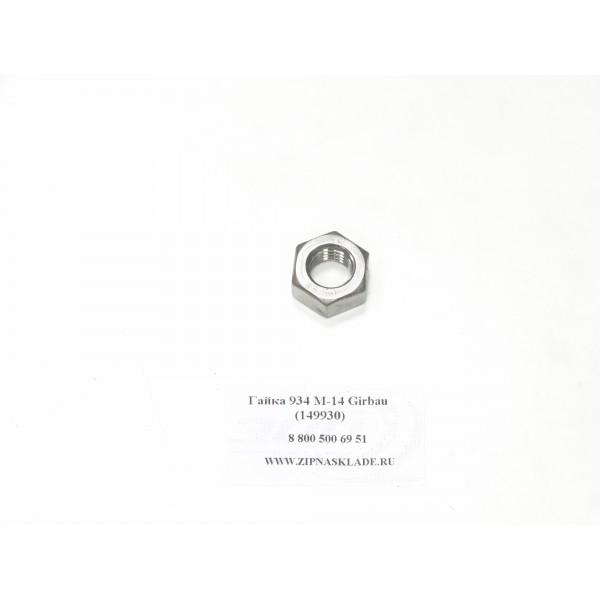 Гайка 934 М-14 Girbau (1...